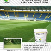 LECHNER Green PUR 10кг
